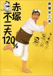 赤塚不二夫120%-電子書籍