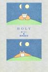 HOLY ホーリー-電子書籍
