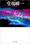 高速の罠 アナザーフェイス6-電子書籍