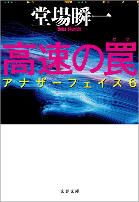 高速の罠 アナザーフェイス6-電子書籍-拡大画像