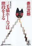 三毛猫ホームズは階段を上る-電子書籍