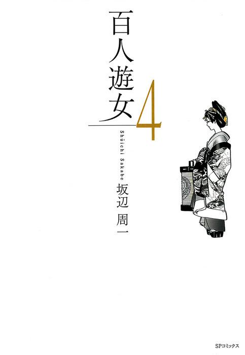 百人遊女 (4)拡大写真