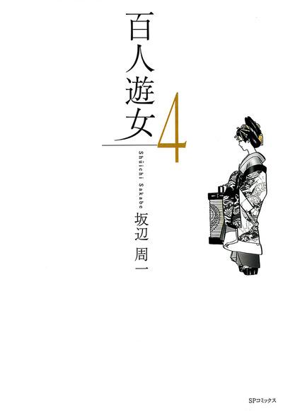 百人遊女 (4)-電子書籍