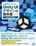 uGUIではじめるUnity UIデザインの教科書-電子書籍