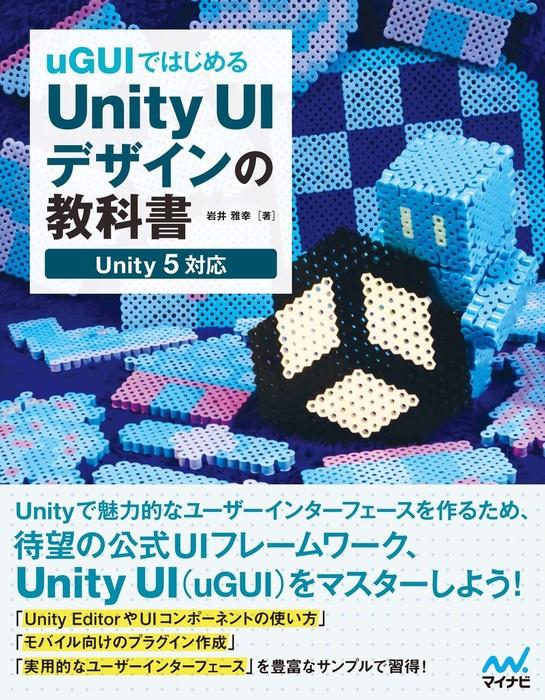 uGUIではじめるUnity UIデザインの教科書拡大写真
