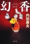 幻香-電子書籍