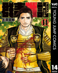 群青戦記 グンジョーセンキ 14-電子書籍