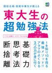 東大生の超勉強法-電子書籍