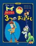 完全版 トイ・ストーリー 3つの おはなし-電子書籍
