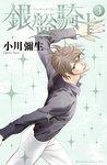 銀盤騎士(3)-電子書籍