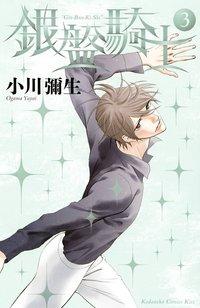 銀盤騎士(3)