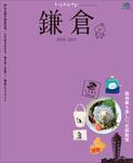 トリコガイド 鎌倉 2016-2017-電子書籍