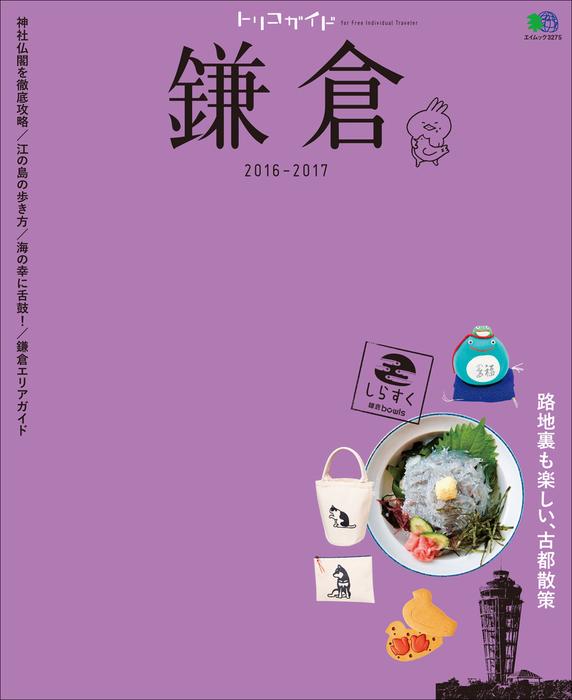トリコガイド 鎌倉 2016-2017拡大写真