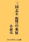 三国志8 復讐の東征-電子書籍