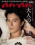 anan (アンアン) 2016年 10月5日号 No.2022-電子書籍