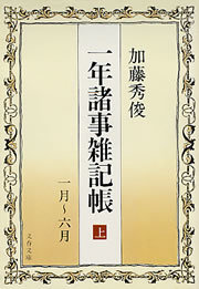 一年諸事雑記帳(上) 1月~6月拡大写真