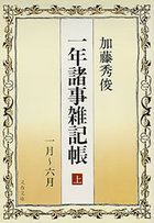 一年諸事雑記帳(文春文庫)