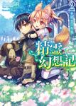 精霊幻想記 2.精霊の祝福-電子書籍