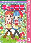 チョコミミ 3-電子書籍