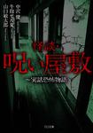怪談・呪い屋敷~実話恐怖物語-電子書籍