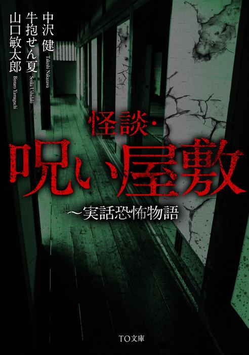 怪談・呪い屋敷~実話恐怖物語拡大写真