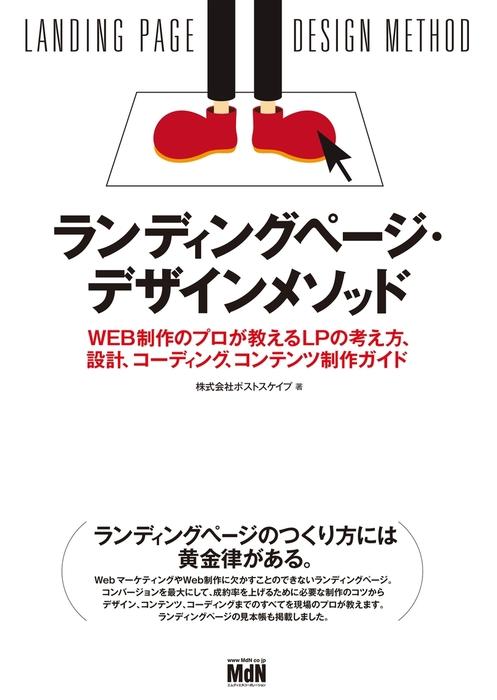 ランディングページ・デザインメソッド WEB制作のプロが教えるLPの考え方、設計、コーディング、コンテンツ制作ガイド-電子書籍-拡大画像