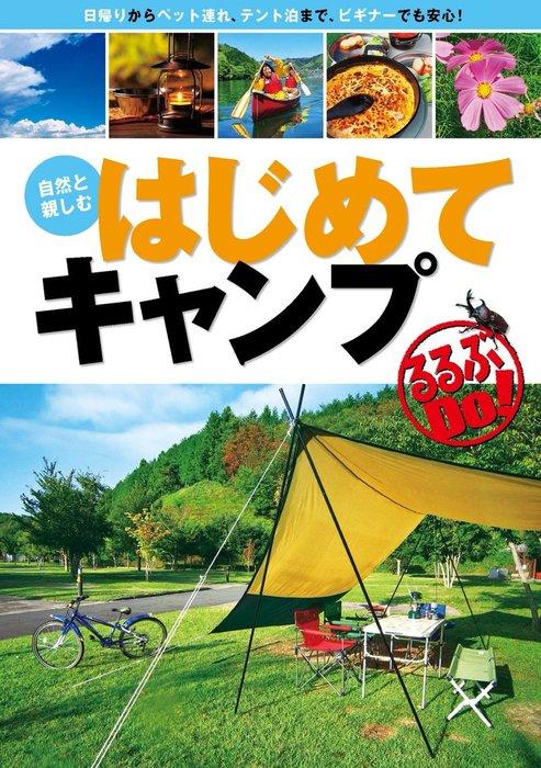 自然と親しむ はじめてキャンプ-電子書籍-拡大画像