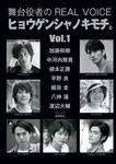 舞台役者のREAL VOICE ヒョウゲンシャノキモチ。Vol.1-電子書籍