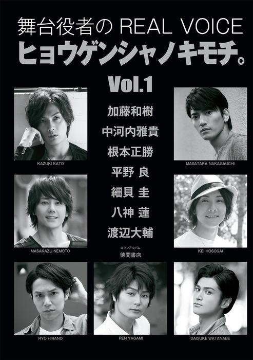 舞台役者のREAL VOICE ヒョウゲンシャノキモチ。Vol.1拡大写真