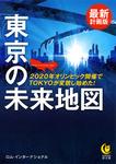 最新計画版 東京の未来地図-電子書籍