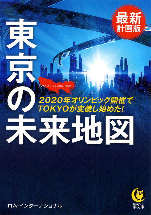 最新計画版 東京の未来地図拡大写真