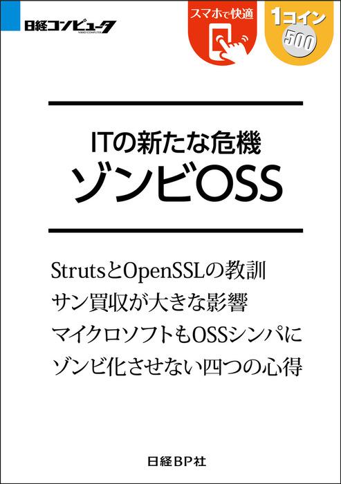 ITの新たな危機 ゾンビOSS(日経BP Next ICT選書)-電子書籍-拡大画像