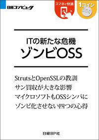 ITの新たな危機 ゾンビOSS(日経BP Next ICT選書)