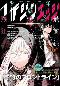 少年マガジンエッジ 2016年9月号 [2016年8月17日発売]-電子書籍