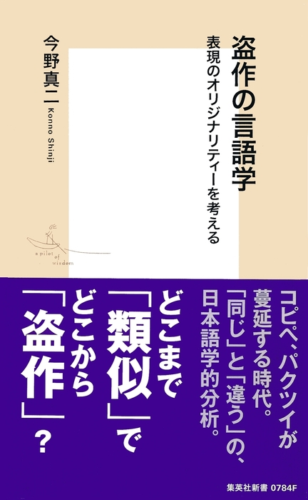 盗作の言語学 表現のオリジナリティーを考える-電子書籍-拡大画像