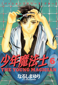 少年魔法士(6)