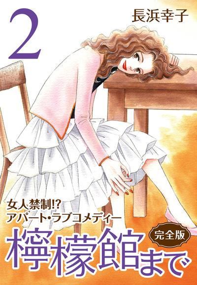 檸檬館まで [完全版] 2-電子書籍