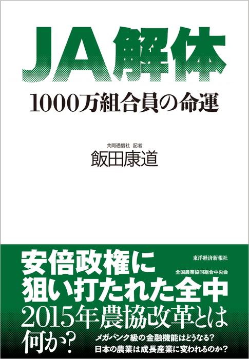 JA解体―1000万組合員の命運拡大写真