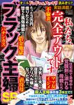 増刊 ブラック主婦SP(スペシャル)-電子書籍