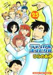 ラディカル・ホスピタル 25巻-電子書籍