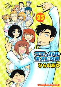 ラディカル・ホスピタル 25巻