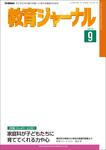 教育ジャーナル 2015年9月号Lite版(第1特集)-電子書籍