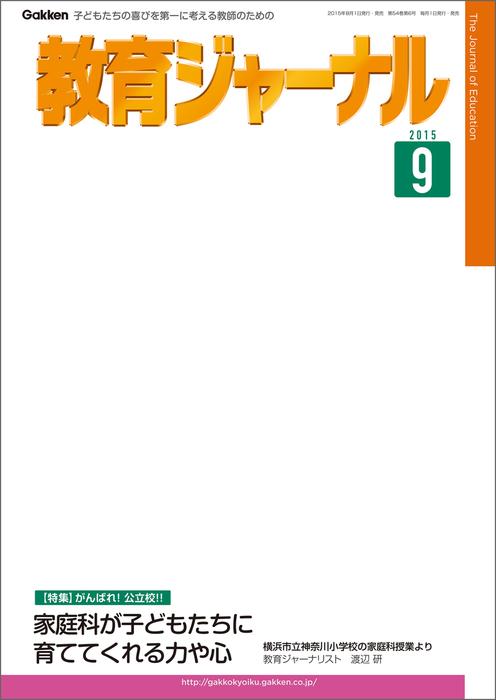 教育ジャーナル 2015年9月号Lite版(第1特集)拡大写真