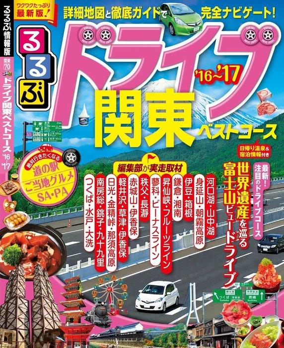 るるぶドライブ関東ベストコース'16~'17拡大写真