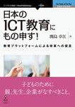 日本のICT教育にもの申す! 教育プラットフォームによる改革への提言-電子書籍