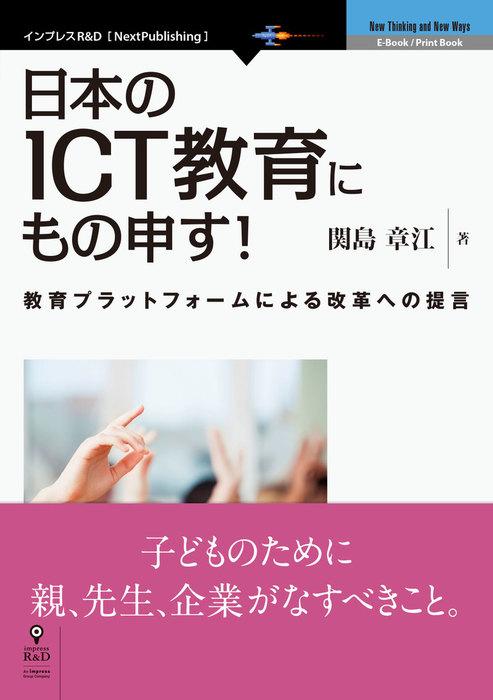 日本のICT教育にもの申す! 教育プラットフォームによる改革への提言拡大写真