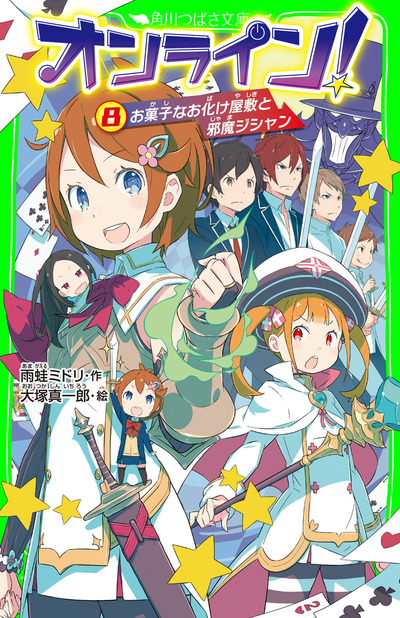 オンライン!8 お菓子なお化け屋敷と邪魔ジシャン-電子書籍