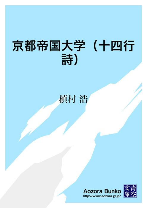 京都帝国大学(十四行詩)拡大写真