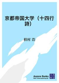 京都帝国大学(十四行詩)-電子書籍