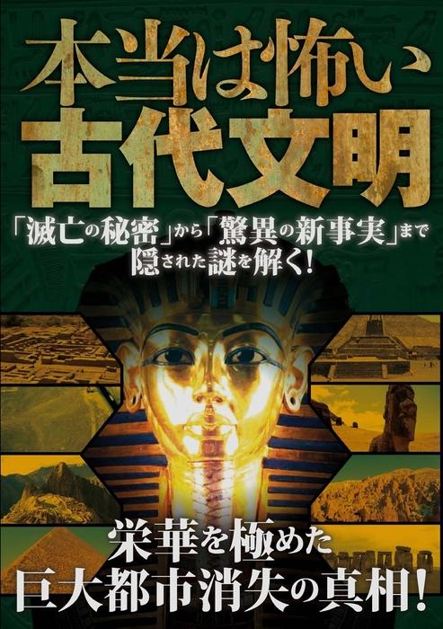 本当は怖い古代文明-電子書籍-拡大画像